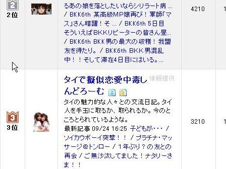 blogmura0926.jpg