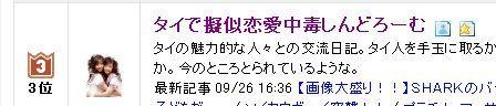 blogmura0928.jpg