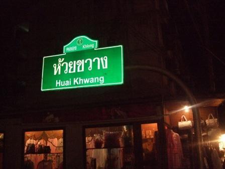 huaikhwang.JPG